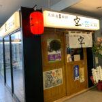 店舗リノベーション工事 泉佐野の居酒屋さん